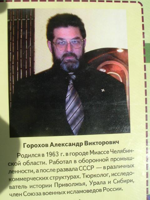 http://zarubezhom.com/Images/Gorohov-turkolog.JPG