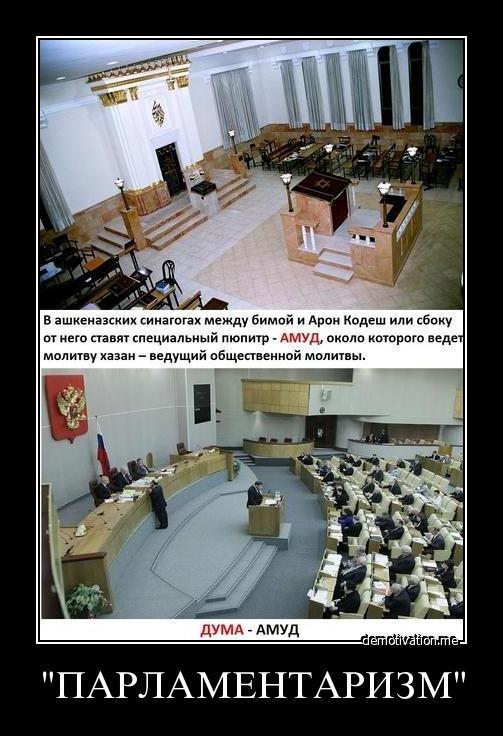 http://zarubezhom.com/Images2/Parlamentarism.jpg