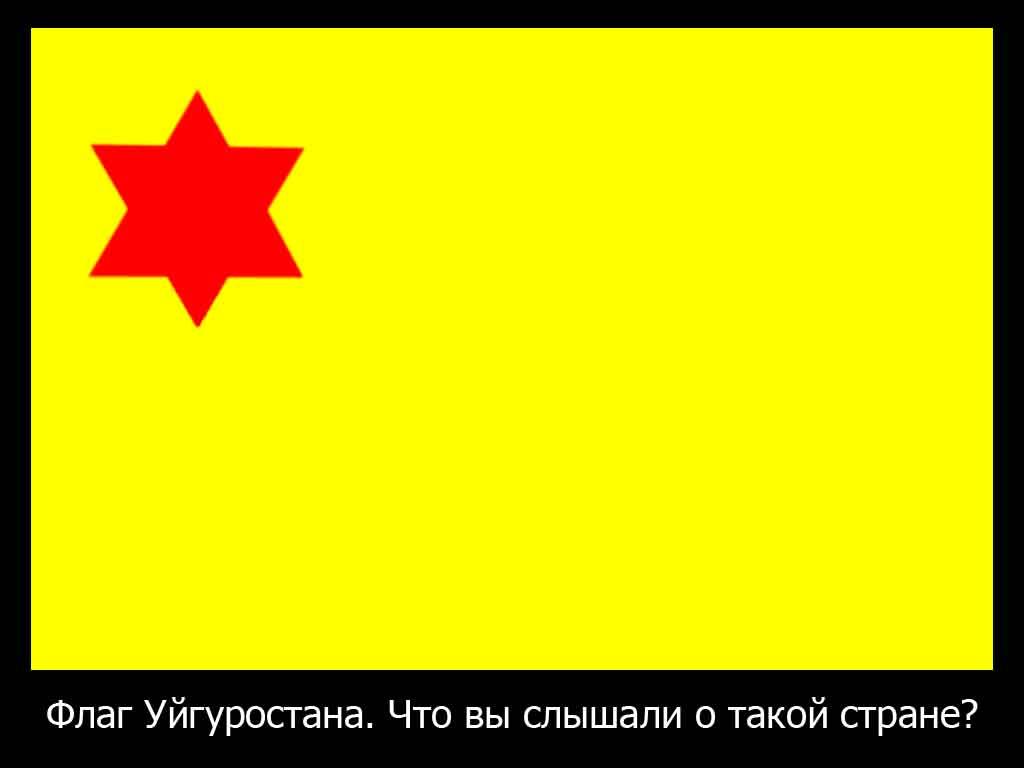 http://zarubezhom.com/Images2/Uygurostan.jpg