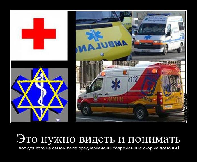 http://zarubezhom.com/Images3/SkorayaPomozh.jpg